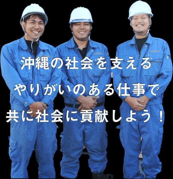 沖縄の社会を支えるやりがいのある仕事で共に社会に貢献しよう!
